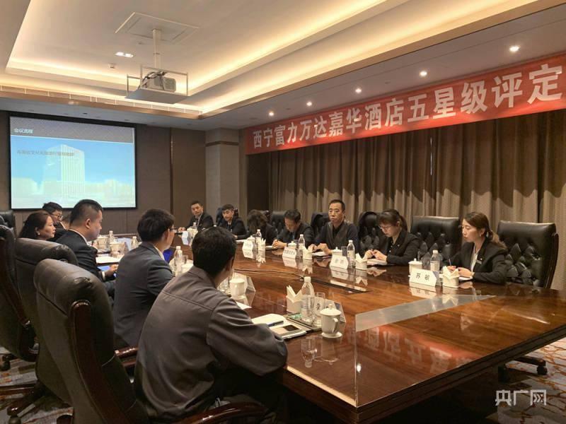 西宁富力万达嘉华酒店启动五星级评定工作