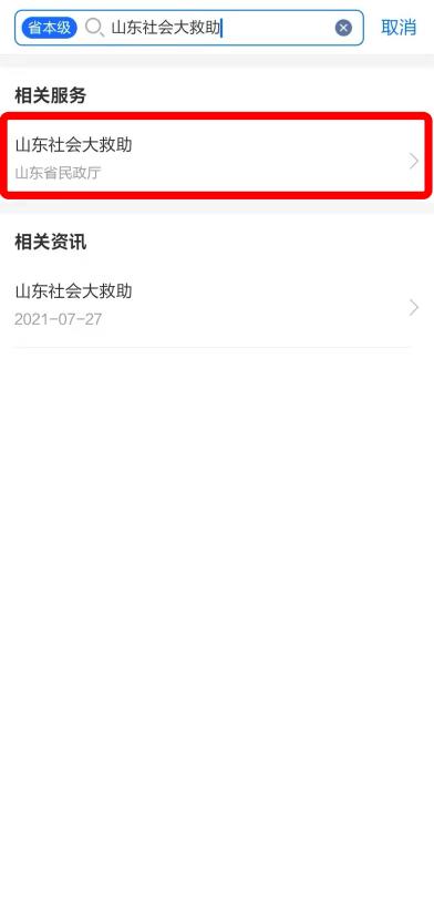 """【爱山东】超方便,用""""爱山东""""在线申请这五项残疾人补贴!"""