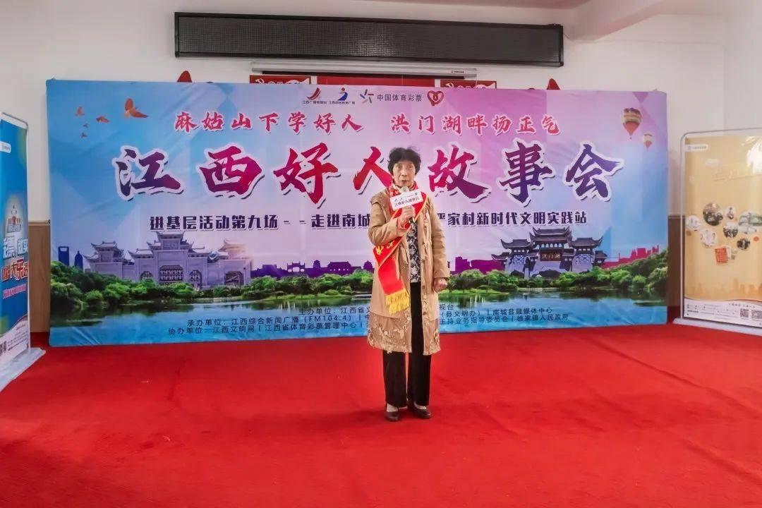 """2021年""""江西好人故事会""""进基层活动第九场走进南城县"""
