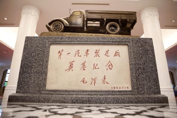 【红色印记】第64集:新中国汽车的奠基石