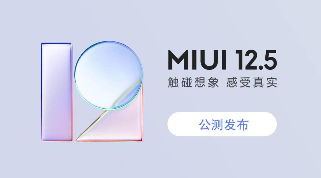 因安卓大版本升级,小米 MIX 4 等暂停 MIUI 开发版公测