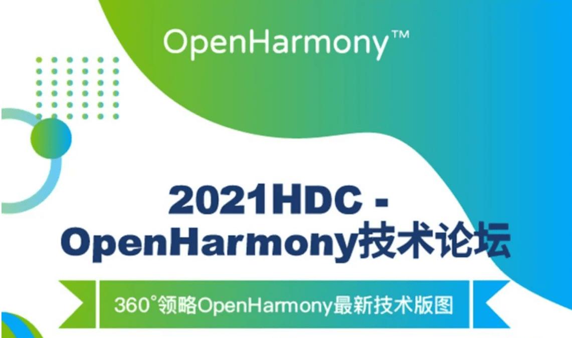 华为HDC 2021 OpenHarmony技术论坛开幕