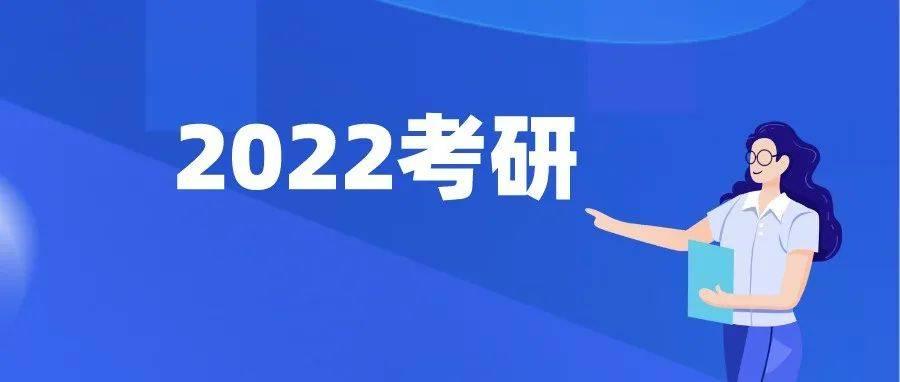 山东28所!教育部部署2022年退役大学生士兵专项硕士研究生招生计划工作