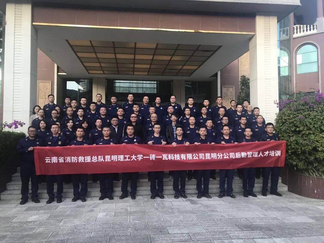 云南总队工程建设项目管理资格认证培训班:学未知、促练兵、提素质、强队伍