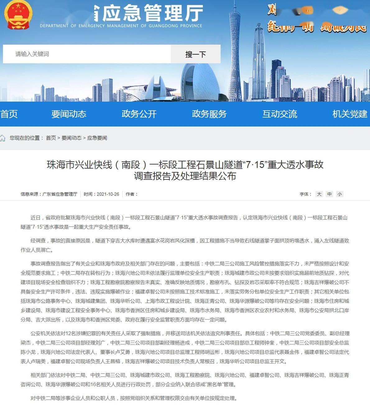 珠海石景山隧道透水事故调查报告和处理结果公布 副市长等27人被追责问责